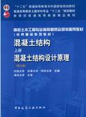 混凝土结构设计原理第6版pdf完整版