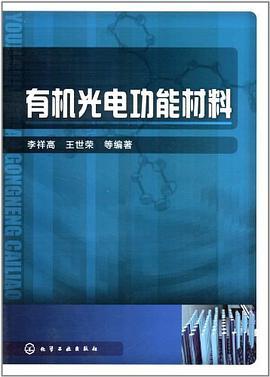 有机光电功能材料电子书免费版完整版
