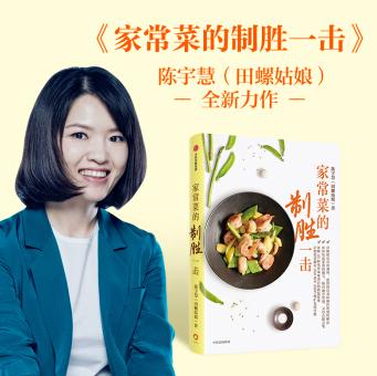 家常菜的制胜一击陈宇慧(田螺姑娘)PDF+epub网盘下载