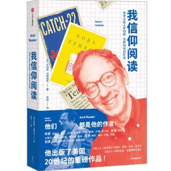 我信仰阅读PDF+mobi+epub电子书下载免费版