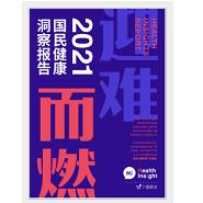 丁香医生2021国民健康洞察报告pdf免费阅读