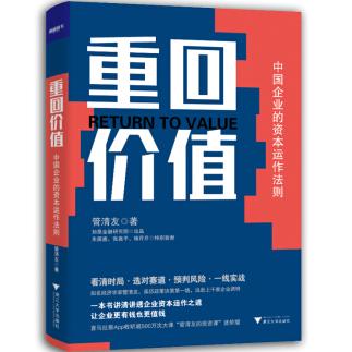 重回价值:中国企业的资本运作法则PDF电子书下载