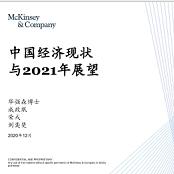 麦肯锡中国经济现状与2021年展望pdf免费版