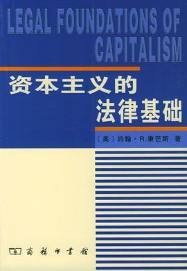 资本主义的法律基础在线阅读
