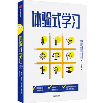 体验式学习PDF电子书下载完整高清版