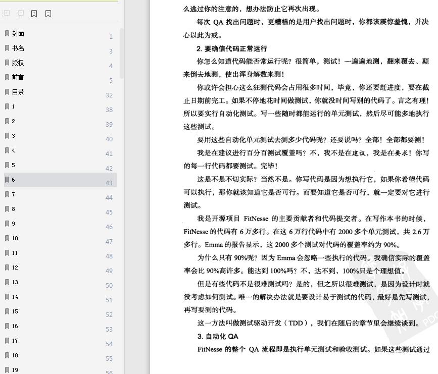 程序员的职业素pdf全文在线截图4