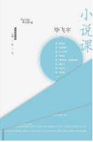 毕飞宇《小说课》pdf电子书高清文字版