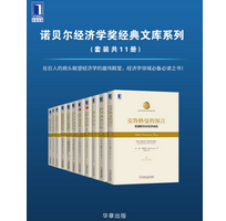 诺贝尔经济学奖经典文库系列套装共11册电子版pdf免费版