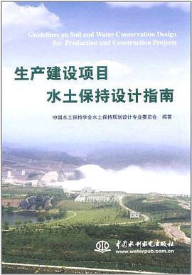 生产建设项目水土保持设计指南pdf完整版
