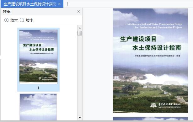 生产建设项目水土保持设计指南pdf截图0