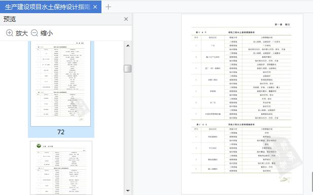 生产建设项目水土保持设计指南pdf截图1