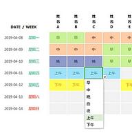 过年排班表模板通用版excel可打印版共7套