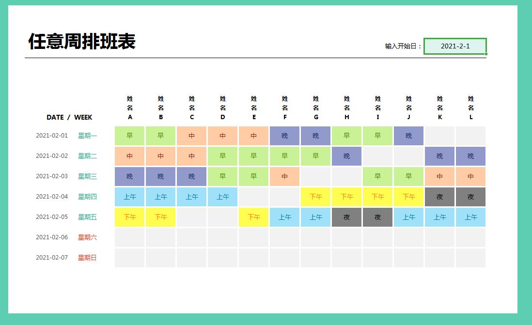 过年排班表模板通用版excel可打印版截图0