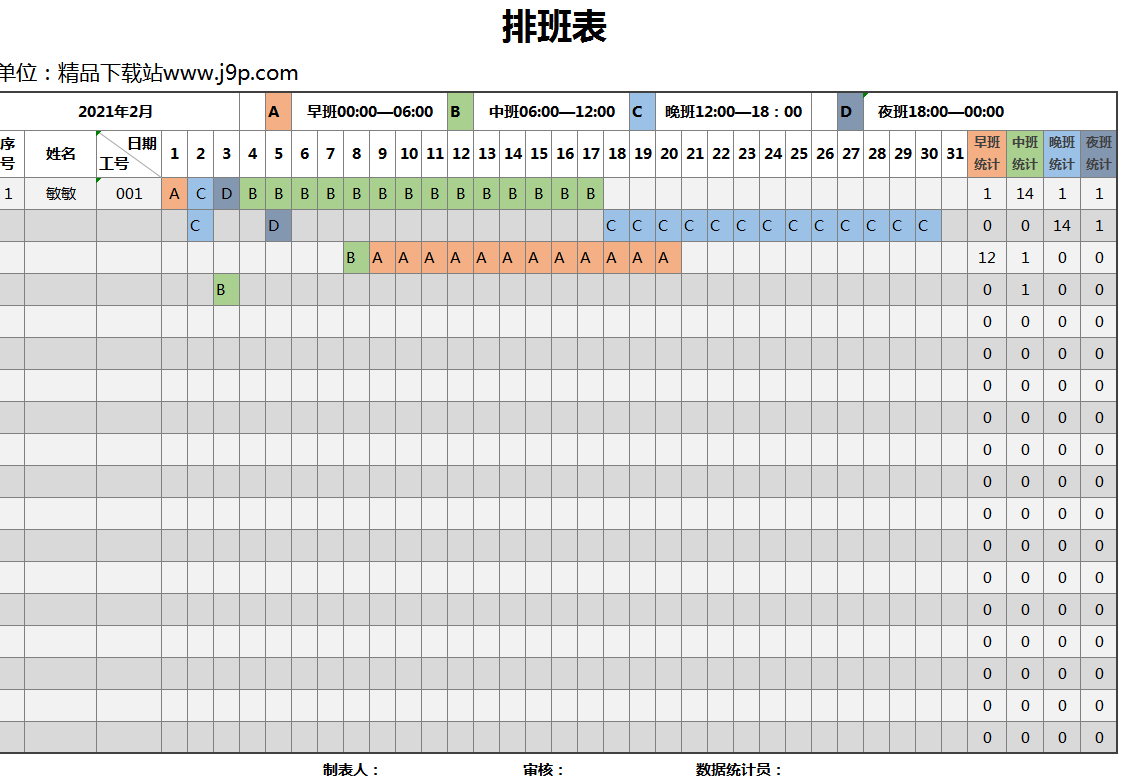 过年排班表模板通用版excel可打印版截图1