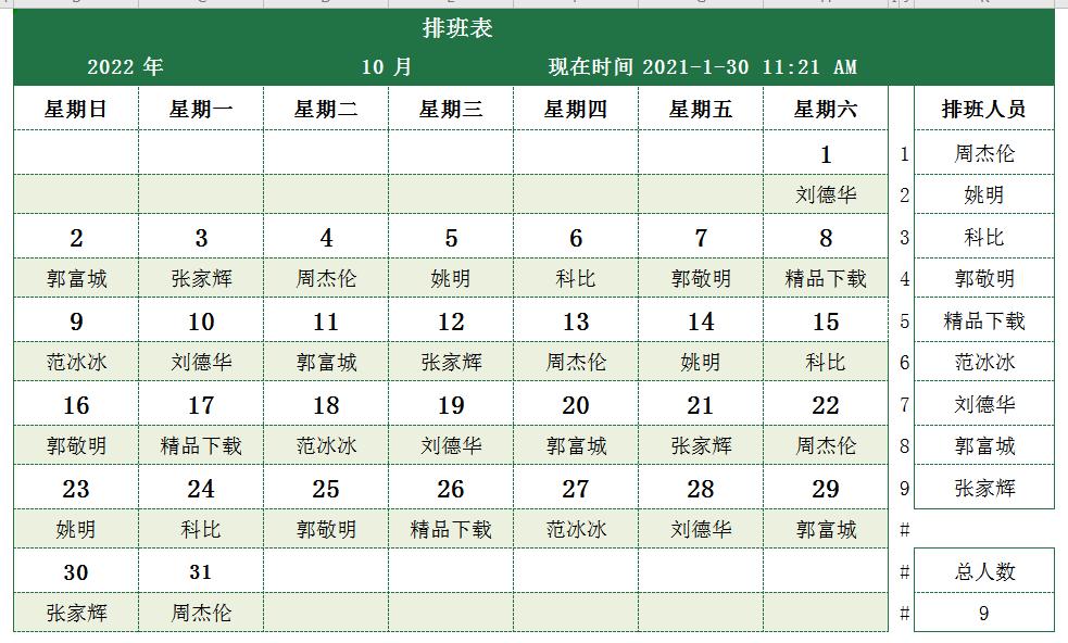 过年排班表模板通用版excel可打印版截图2