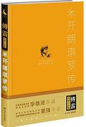 米开朗琪罗传pdf电子书完整版