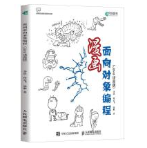 漫画面向对象编程Java语言版pdf免费阅读高清
