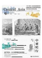中亚纪行pdf电子书免费阅读电子书完整版