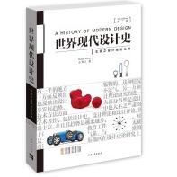 世界现代设计史第二版全文免费阅读版