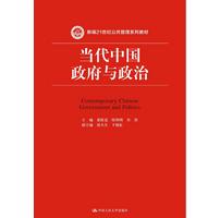 当代中国政府与政治pdf全文免费阅读