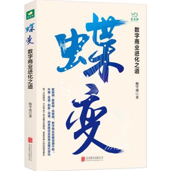 蝶变:数字商业进化之道PDF+epub电子书下载