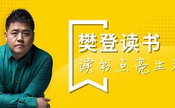 樊登读书推荐书单