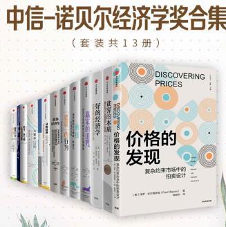 诺贝尔经济学奖合集(套装共13册)PDF电子书下载