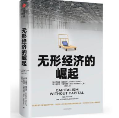 无形经济的崛起PDF+mobi+epub电子版网盘下载