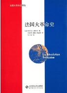 法国大革命史丛译6套装pdf