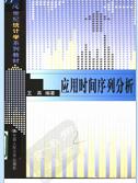 应用时间序列分析王燕pdf免费版