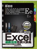 Excel函数活用范例大辞典全新版pdf