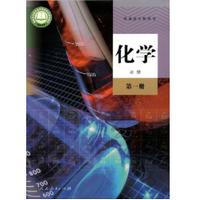 高中化学必修第一册新教材电子版免费版
