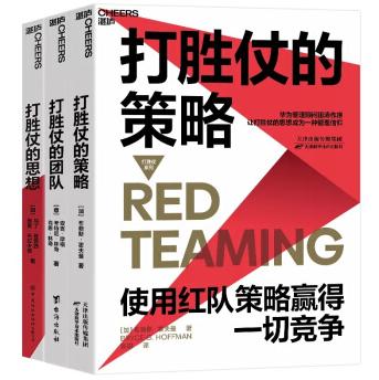 打胜仗的策略+打胜仗的团队+打胜仗的思想电子书下载
