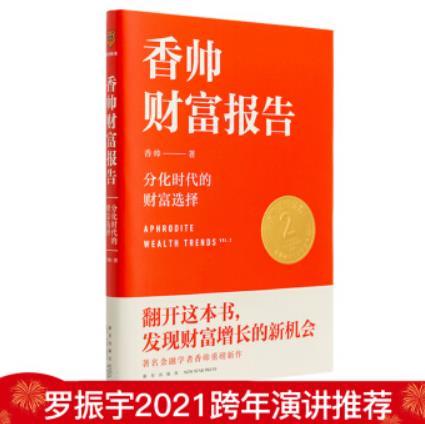 香帅财富报告:分化时代的财富选择PDF电子书下载