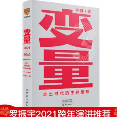 变量3:本土时代的生存策略PDF电子书下载