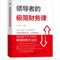 领导者的极简财务课王峰电子版