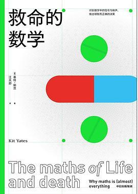 救命的数学pdf在线阅读高清版