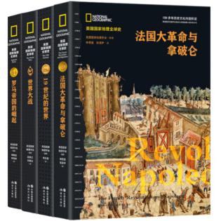 美国国家地理全球史第一辑(套装共四册)电子书下载
