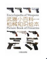 武器小百科之军迷系列PDF