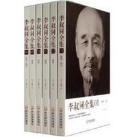 李叔同全集套装6册在线阅读电子书免费版