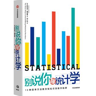 别说你懂统计学豆瓣PDF电子书下载免费版
