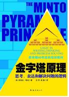 芭芭拉金字塔原理pdf电子书下载