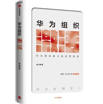 华为组织激活:华为群体奋斗的经营智慧PDF电子书下载