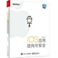 iOS应用逆向与安全刘培庆电子版