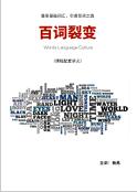 杨亮讲单词实战篇pdf完整版