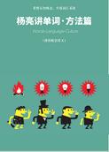 杨亮讲单词・方法篇pdf免费版完整版