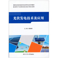光伏发电技术及应用pdf免费在线阅读版高清版