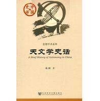 天文学史话冯时pdf免费版mobi+pdf高清版