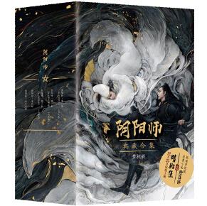 阴阳师典藏合集5册(2021版)豆瓣小说PDF+txt电子版下载
