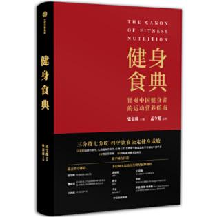 健身食典:针对中国健身者的运动营养指南PDF电子版下载